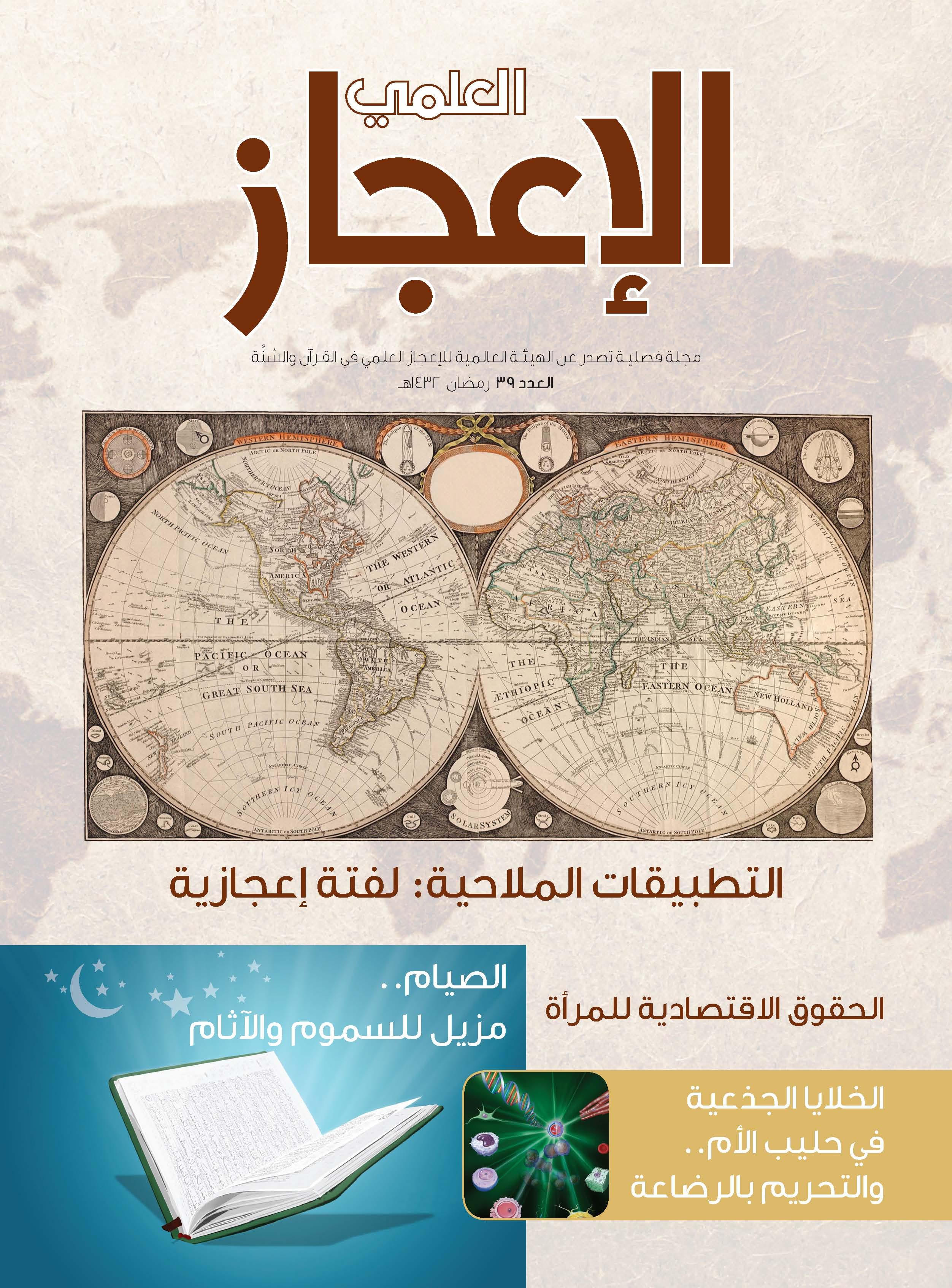 مجلة الإعجاز العلمي - العدد التاسع والثلاثون