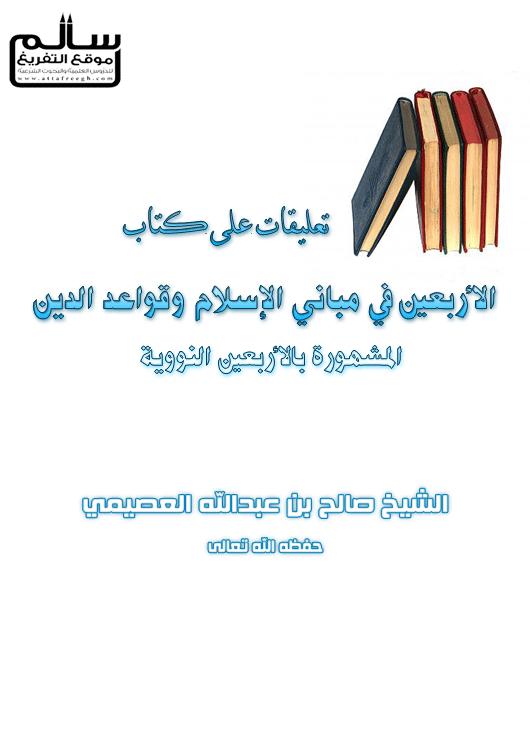 الأربعون في مباني الإسلام وقواعد الأحكام - العصيمي