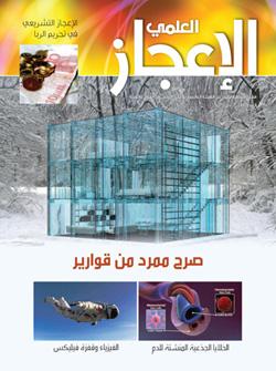 مجلة الإعجاز العلمي - العدد الثاني والأربعون