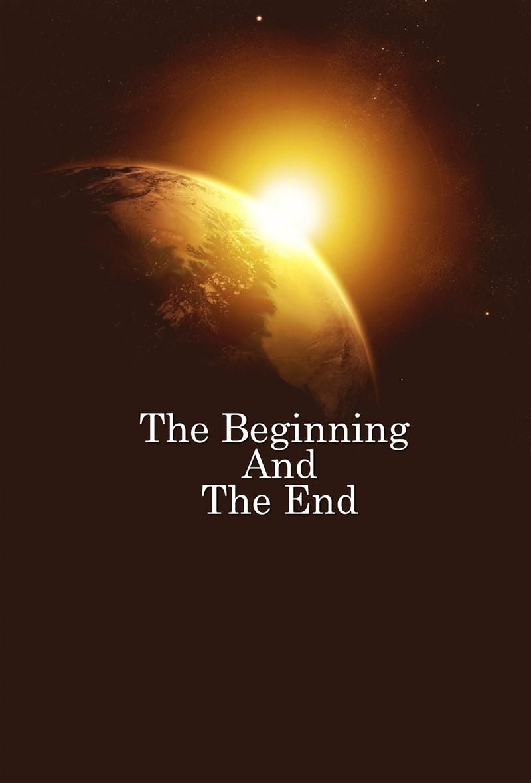 イスラームにおける 世界の開端と終焉