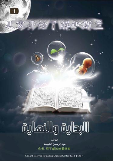 从零开始认识伊斯兰