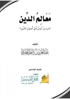 معالم الدين ( دروس ميسرة في أصول الدين )