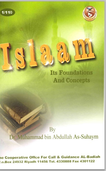 Islam Its Foundations and Concepts (Amharic)