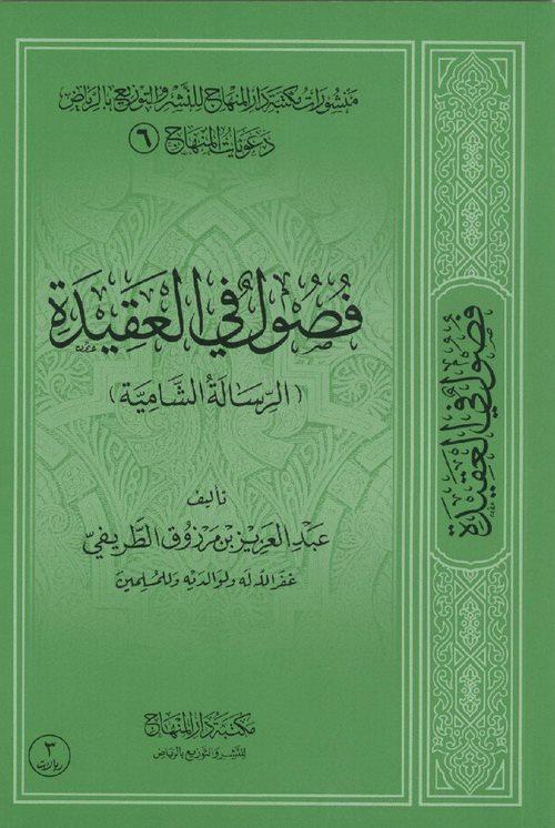 Các Chương Về A'qidah (Bức Thư Gởi Đến Giáo Dân Ở Shaam)