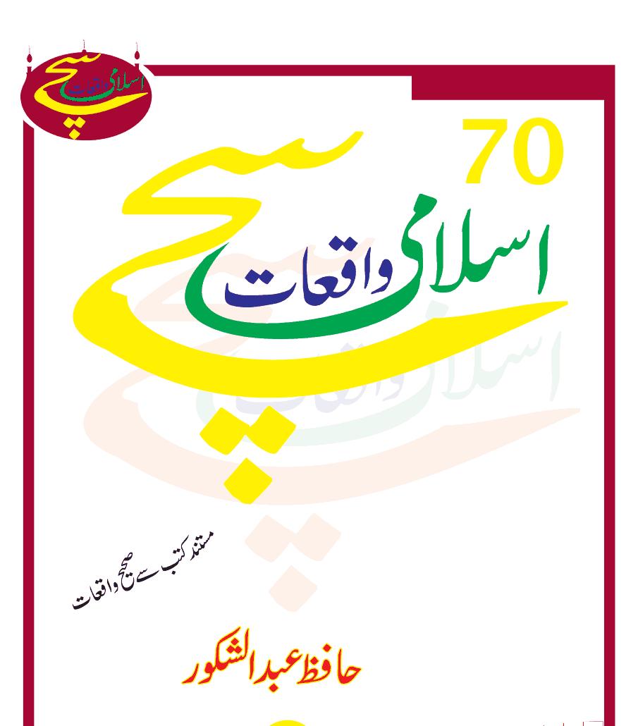 70 سچے اسلامى واقعات