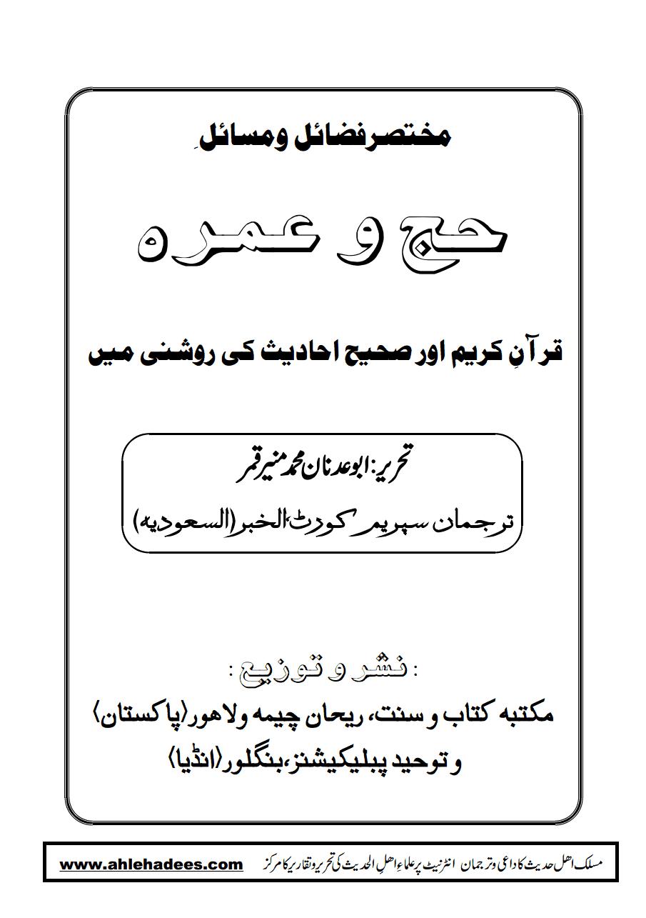 مختصرفضائل ومسائلِ حج وعمرہ (قرآن اور صحيح احاديث کی روشنی میں)