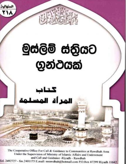 lsang Aklat Para sa Babaeng Muslimala