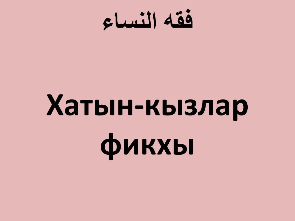 Хатын-кызлар фикхы