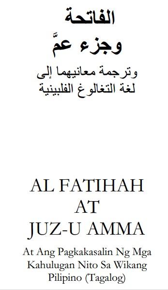 Ang mga Maiikling Kabanata sa Banal na Qur'an. Kabanata Al Fatihah Hanggang Kabanata An-Naba