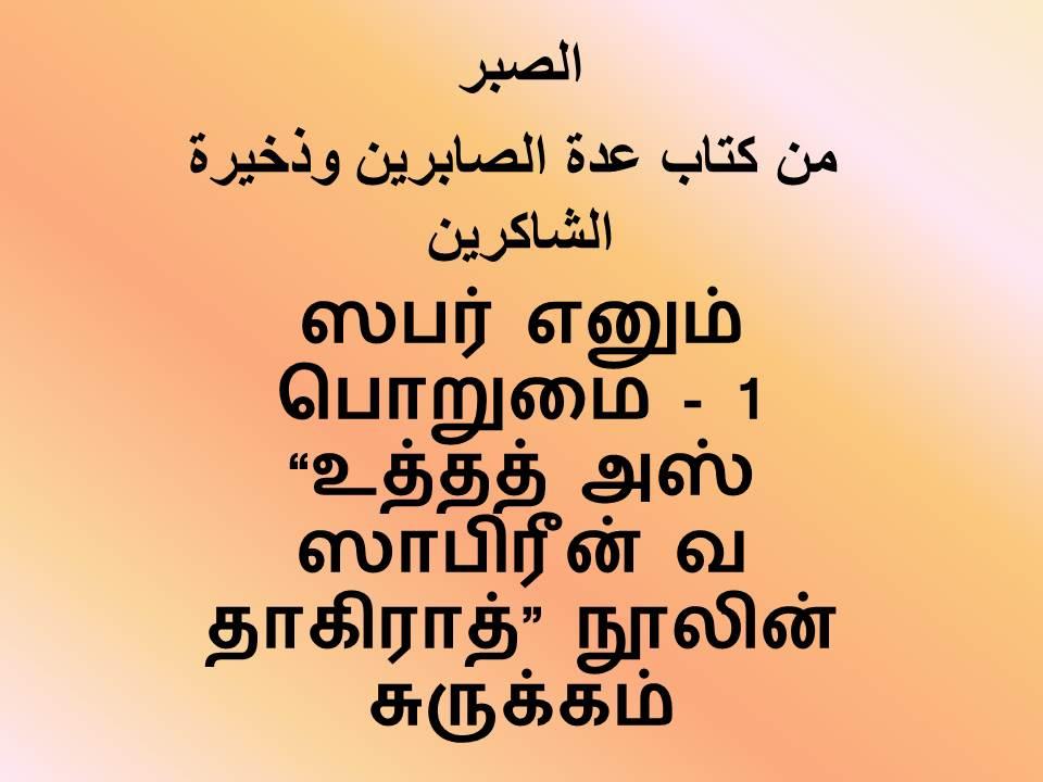 """ஸபர் எனும் பொறுமை - 1 """"உத்தத் அஸ் ஸாபிரீன் வ தாகிராத்"""" நூலின் சுருக்கம்"""