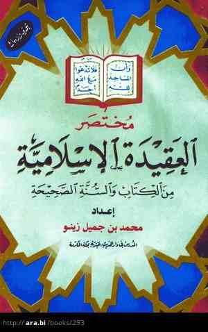 इस्लामी अक़ीदा क़ुरआन और हदीस की रोशना में