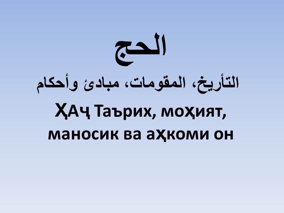 ҲАҷ Таърих, моҳият, маносик ва аҳкоми он