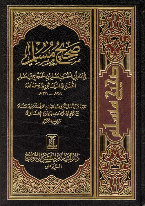 صحيح مسلم - الكتاب