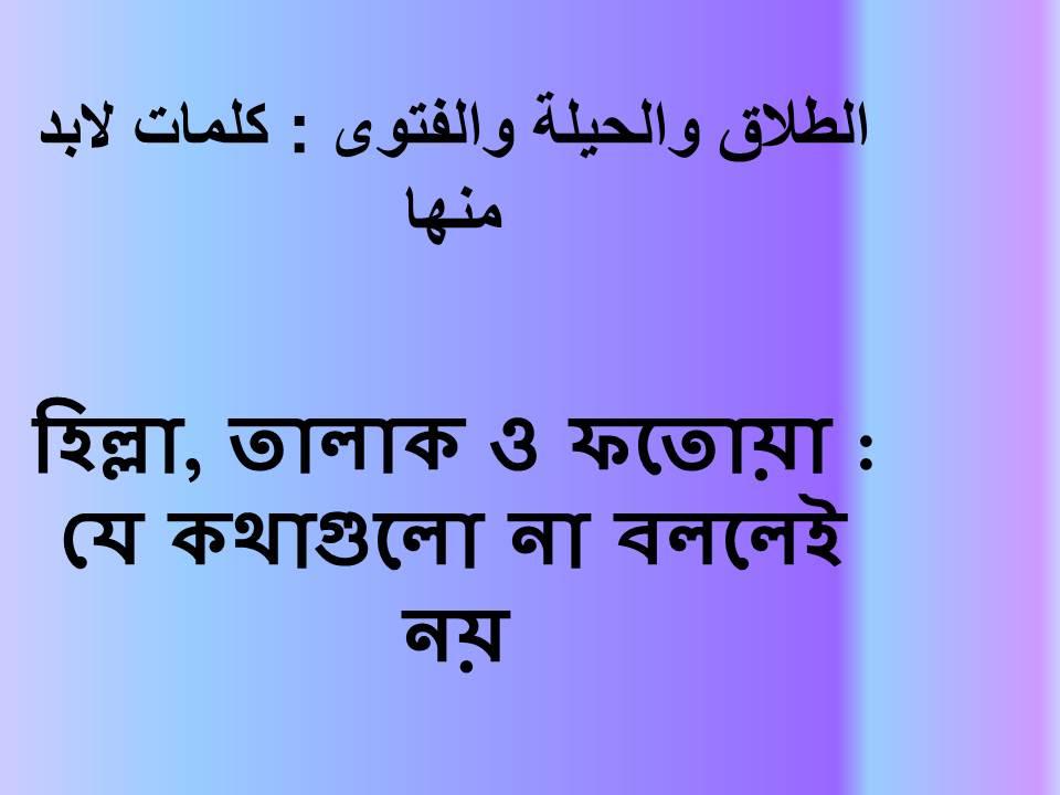 হিল্লা, তালাক ও ফতোয়া : যে কথাগুলো না বললেই নয়
