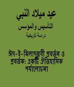 ঈদ-ই-মিলাদুন্নবী প্রবর্তন ও প্রবর্তক: একটি ঐতিহাসিক পর্যালোচনা
