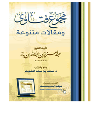 English Translation of Majmoo' al-Fatawa of Sh. Ibn Baz - Part  8