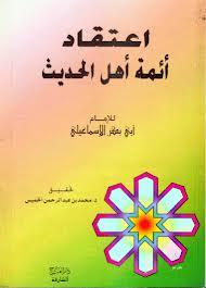 aI´tiqâd A'immah Ahl-il-Hadîth [Hadîth-Imâmernas troslära]