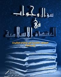 الجواهر الكلامية في إيضاح العقيدة الإسلامية