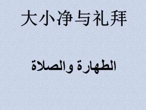 الطهارة والصلاة (大小净与礼拜)