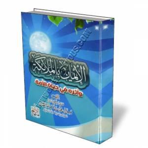 ايمان به فرشتگان و تأثير آن در زندگى امت اسلام