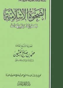 الصحوة الإسلامية .. ضوابط وتوجيهات
