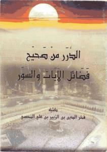 فضایل صحیح آیات و سوره های قرآن کریم