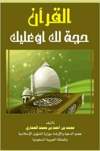 القرآن حجة لك أو عليك