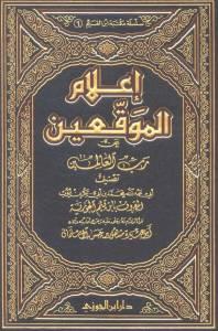 اعلام الموقعین عن رب العالمین - جلد اول