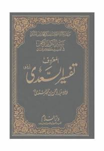 تفسیر السعدی - تيسير الكريم الرحمن في تفسير كلام المنان - أردو - المقدمة