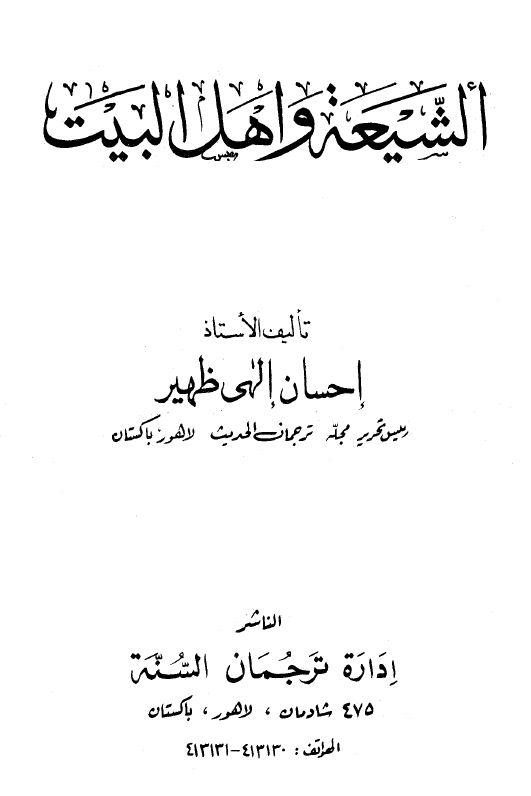 Шииты и Ахлю-ль-бейт