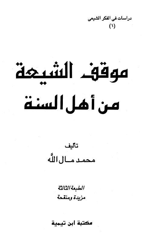موقف الشيعة من أهل السنة