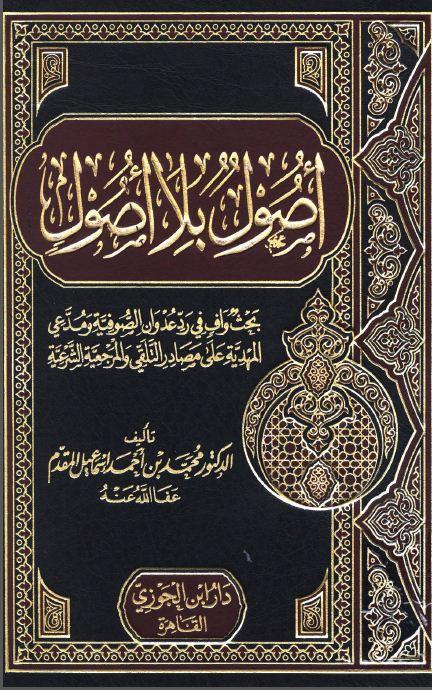 أصول بلا أصول: بحث وافي في رد عدوان الصوفية ومدعي المهدية على مصادر التلقي والمرجعية الشرعية