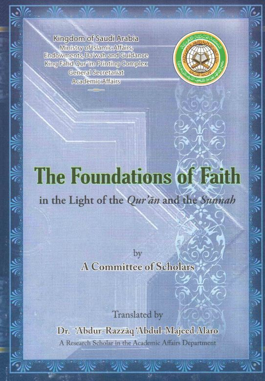 landasan iman di bawah cahaya al Quran dan Sunnah