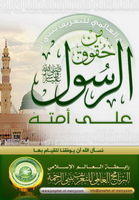 De los derechos del Profeta (que Allah le Bendiga y le dé Paz) sobre su Umma o comunidad