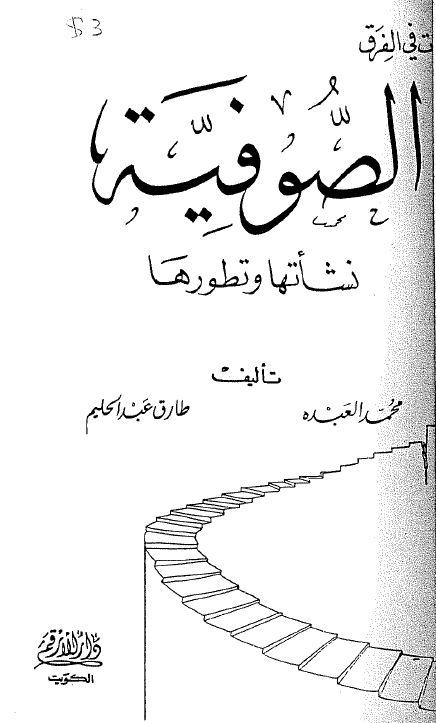 صوفیت کی ابتدا و ارتقاء