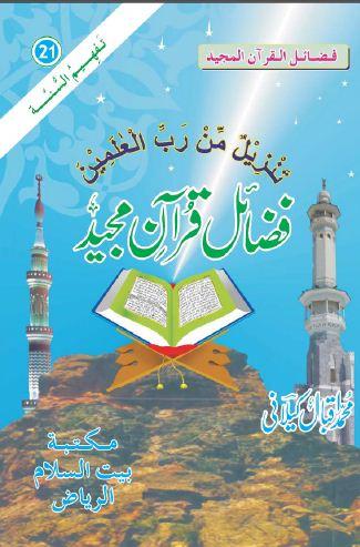 فضائل قرآن مجید