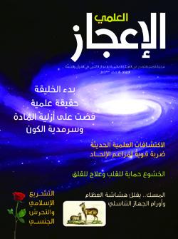 مجلة الإعجاز العلمي - العدد الأربعون