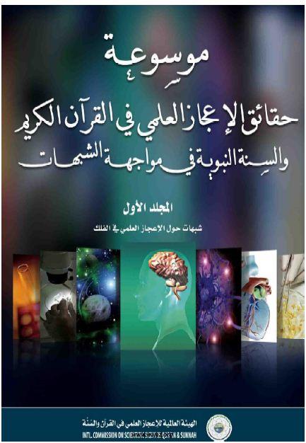 شبهات حول الإعجاز العلمي في الفلك - 19 -الزعم أن القرآن يثبت غروب الشمس في عين ماء وطين