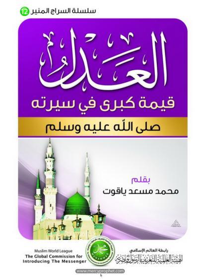 La justicia como valor en la biografía del Profeta