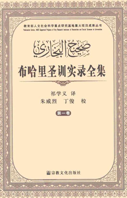 布哈里圣训实录全集(第三卷)