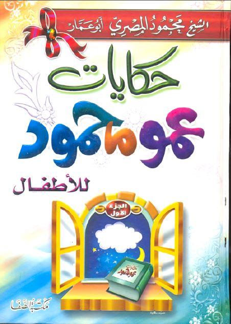حكايات عمو محمود - الجزء الأول