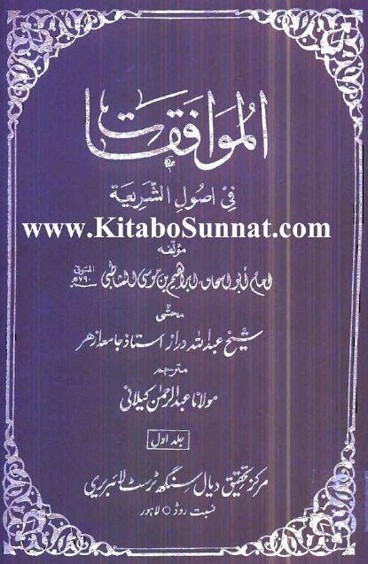 الموافقات فی اصول الشریعہ 1