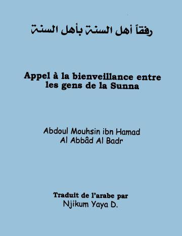 Appel a la bienveillance entre les gens de la Sunna