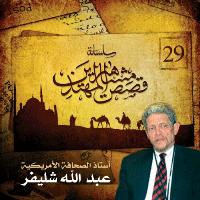 عبد الله شليفر – أستاذ الصحافة الأمريكية