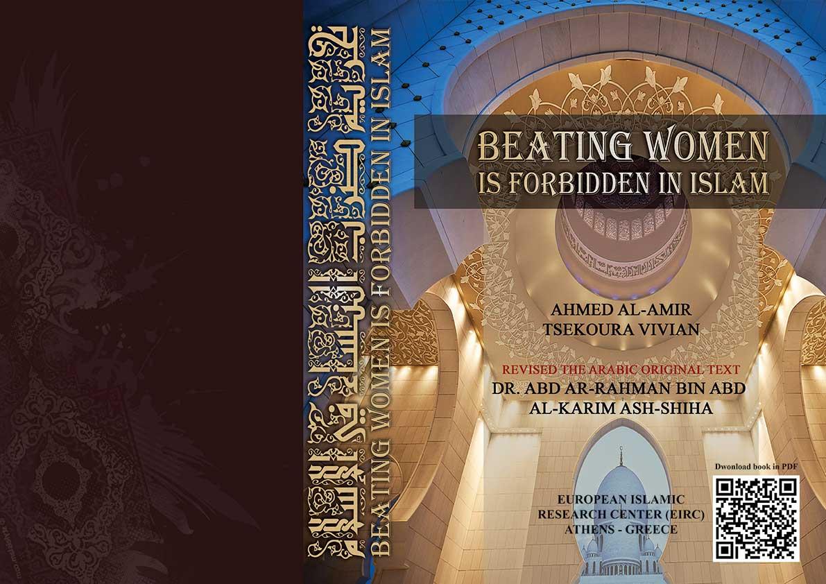 Биенето и удрянето на жени е забранено в Исляма