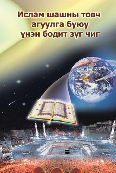 Ислам шашны товч агуулга буюу үнэн бодит зүг чиг