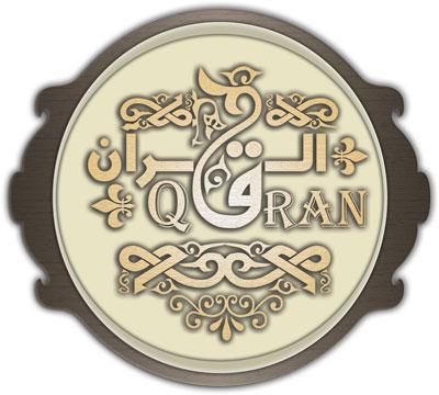 Een Uitleg van de Betekenissen van de Laatste Tiende van de Edele Koran