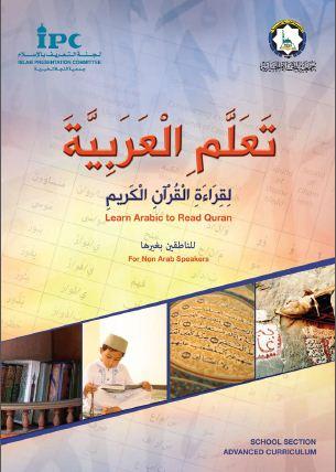 Learn Arabic to Read Quran