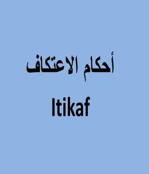 Itikaf