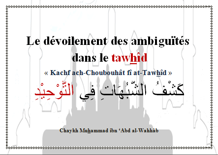 Le dévoilement des ambiguïtés dans le Tawhîd